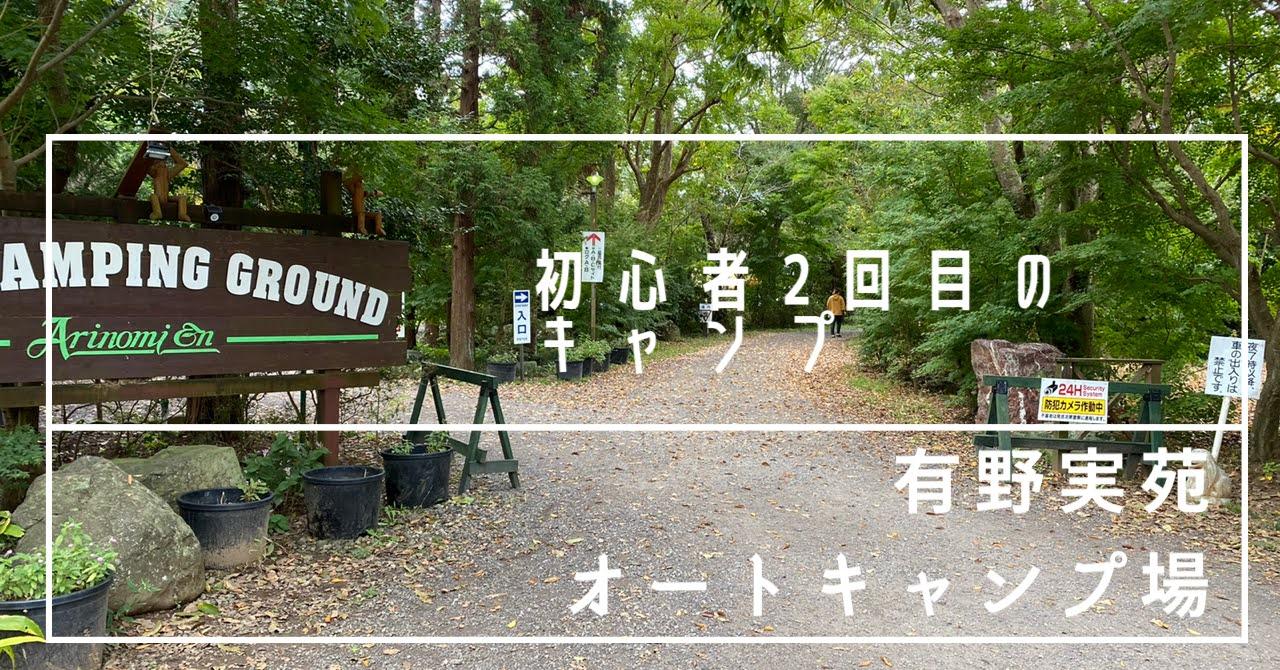 キャンプ 苑 場 有野 実 オート